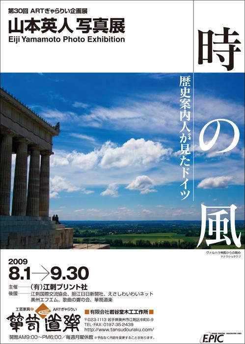 山本英人写真展2009